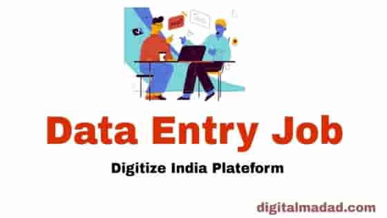 digitize india plateform