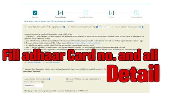 fill adhar card for pan