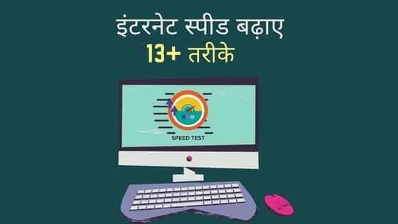 Internet speed kaise badhaye hindi