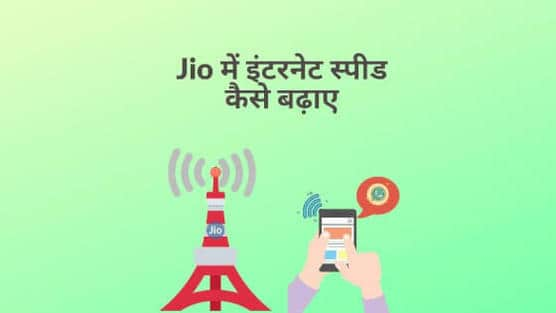 Jio me internet speed kaise badhaye in hindi