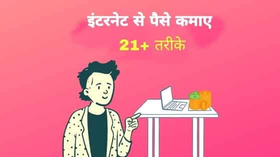 internet se paise kaise kamaye hindi - digital madad