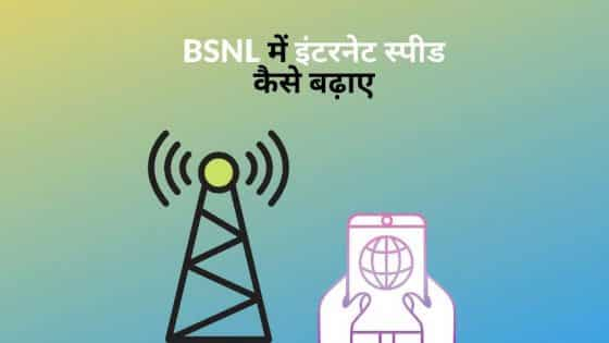 bsnl me internet speed kaise badhaye