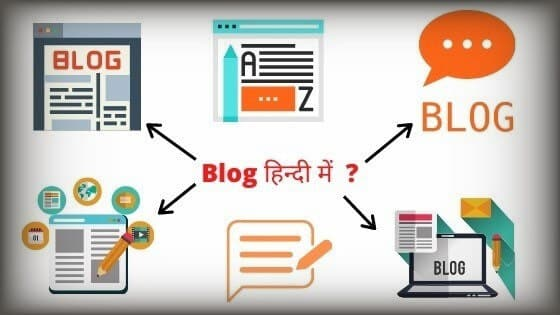 Blog in Hindi