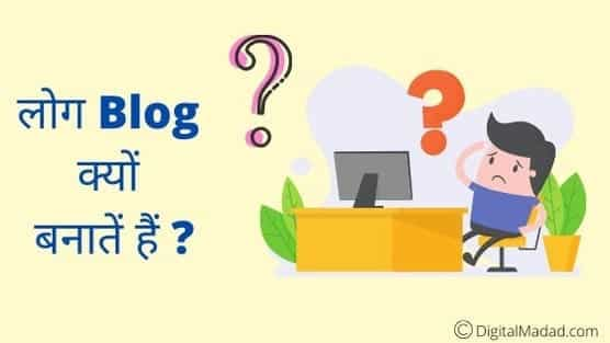 Blog kya hai - Hindi Blog