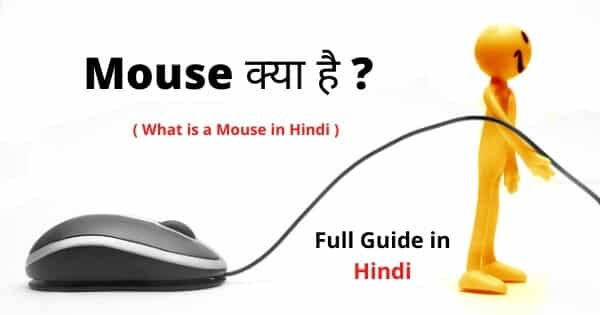 What is Mouse kya hai in Hindi