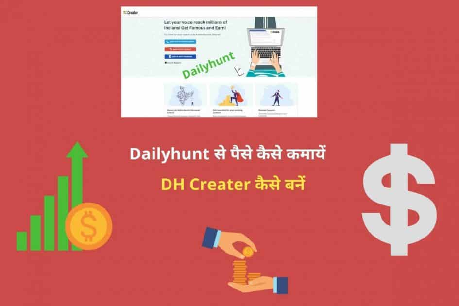Dailyhunt से पैसे कैसे कमायें - How to earn Money from Dailyuhunt in Hindi