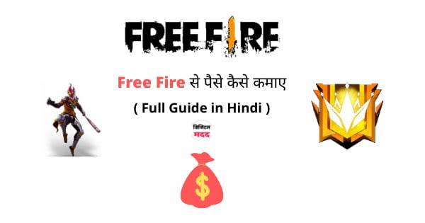 Free Fire se Paise kaise Kamaye Hindi - Digital Madad
